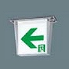 LED非常口通路誘導灯 防湿型・防雨型(HACCP兼用)/(一般型)(天井直付型)B級・BL形(20B形)片面型表示板セット(左矢)