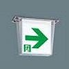 LED非常口通路誘導灯 防湿型・防雨型(HACCP兼用)/(一般型)(天井直付型)B級・BL形(20B形)片面型表示板セット(右矢)
