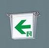 LED非常口通路誘導灯 防湿型・防雨型(HACCP兼用)/(一般型)(天井直付型)B級・BH形(20A形)片面型表示板セット(左矢)