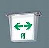 LED非常口通路誘導灯 防湿型・防雨型(HACCP兼用)/(一般型)(天井直付型)B級・BH形(20A形)片面型表示板セット(両矢)
