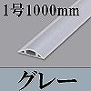 マサル工業:ガードマンII(1号・1000mm・グレー)