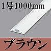 マサル工業:ガードマンII(1号・1000mm・ブラウン)