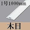 マサル工業:ガードマンII(1号・1000mm・木目)