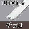 マサル工業:ガードマンII(1号・1000mm・チョコ)