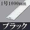 マサル工業:ガードマンII(1号・1000mm・ブラック)