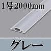マサル工業:ガードマンII(1号・2000mm・グレー)
