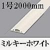 マサル工業:ガードマンII(1号・2000mm・ミルキーホワイト)