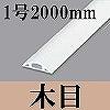 マサル工業:ガードマンII(1号・2000mm・木目)