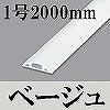 マサル工業:ガードマンII(1号・2000mm・ベージュ)