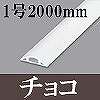 マサル工業:ガードマンII(1号・2000mm・チョコ)