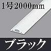 マサル工業:ガードマンII(1号・2000mm・ブラック)