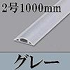 マサル工業:ガードマンII(2号・1000mm・グレー)
