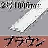 マサル工業:ガードマンII(2号・1000mm・ブラウン)