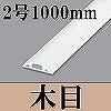 マサル工業:ガードマンII(2号・1000mm・木目)