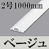 マサル工業:ガードマンII(2号・1000mm・ベージュ)