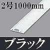 マサル工業:ガードマンII(2号・1000mm・ブラック)