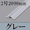 マサル工業:ガードマンII(2号・2000mm・グレー)