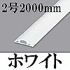マサル工業:ガードマンII(2号・2000mm・ホワイト)