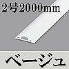 マサル工業:ガードマンII(2号・2000mm・ベージュ)