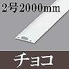 マサル工業:ガードマンII(2号・2000mm・チョコ)