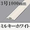 マサル工業:ガードマンII(3号・1000mm・ミルキーホワイト)