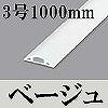 マサル工業:ガードマンII(3号・1000mm・ベージュ)