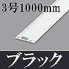 マサル工業:ガードマンII(3号・1000mm・ブラック)