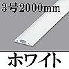 マサル工業:ガードマンII(3号・2000mm・ホワイト)