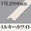 マサル工業:ガードマンII(3号・2000mm・ミルキーホワイト)
