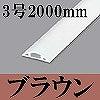 マサル工業:ガードマンII(3号・2000mm・ブラウン)