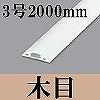 マサル工業:ガードマンII(3号・2000mm・木目)