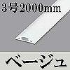 マサル工業:ガードマンII(3号・2000mm・ベージュ)