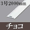 マサル工業:ガードマンII(3号・2000mm・チョコ)
