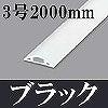 マサル工業:ガードマンII(3号・2000mm・ブラック)