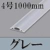 マサル工業:ガードマンII(4号・1000mm・グレー)