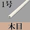 マサル工業:ケーサー(1号・木目)