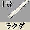 マサル工業:ケーサー(1号・ラクダ)