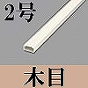 マサル工業:ケーサー(2号・木目)