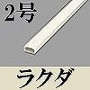 マサル工業:ケーサー(2号・ラクダ)