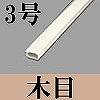 マサル工業:ケーサー(3号・木目)
