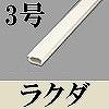 マサル工業:ケーサー(3号・ラクダ)