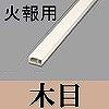 マサル工業:ケーサー(火報用・木目)