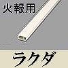 マサル工業:ケーサー(火報用・ラクダ)