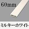 マサル工業:ケーサー(60mm・ミルキー・ホワイト)