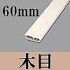 マサル工業:ケーサー(60mm・木目)