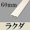 マサル工業:ケーサー(60mm・ラクダ)