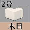マサル工業:ケーサー付属品-デズミ(2号・木目)