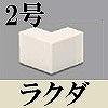 マサル工業:ケーサー付属品-デズミ(2号・ラクダ)