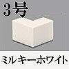 マサル工業:ケーサー付属品-デズミ(3号・ミルキーホワイト)