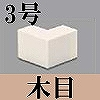 マサル工業:ケーサー付属品-デズミ(3号・木目)
